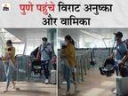 एयरपोर्ट पर विराट के साथ नजर आईं अनुष्का और वामिका; हार्दिक-नताशा और चहल-धनश्री भी पुणे पहुंचे क्रिकेट,Cricket - Dainik Bhaskar