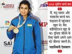 वर्ल्ड कप में 2 गोल्ड जीतने के बाद कहा- कोरोनाकाल में घर पर ही रेंज बनाकर प्रैक्टिस की, ओलिंपिक गोल्ड ही लक्ष्य स्पोर्ट्स,Sports - Dainik Bhaskar
