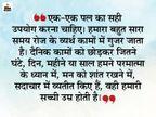 रोज के कामों के साथ ही थोड़ा समय खुद की बेहतरी और मन की शांति के लिए भी निकालना चाहिए|धर्म,Dharm - Dainik Bhaskar