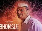 मनोज बाजपेयी बोले- ये अवॉर्ड सिर्फ मुझे नहीं बल्कि उन सभी को मिला जिन्होंने फिल्म में पैसे लगाए और मुझ पर भरोसा रखा बॉलीवुड,Bollywood - Dainik Bhaskar