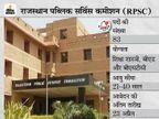 RPSC ने हेडमास्टर के 83 पदों पर भर्ती के लिए मांगे आवेदन, 24 मार्च से शुरू होगी एप्लीकेशन प्रोसेस|करिअर,Career - Dainik Bhaskar