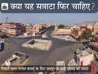 राजस्थान में एक्टिव केस बढ़कर 5335 हुए, 8 शहरों में नाइट कर्फ्यू; अब भी नहीं सुधरे तो पिछले साल जैसी दिखेंगी ऐसी तस्वीरें राजस्थान,Rajasthan - Dainik Bhaskar