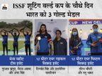 मेन्स स्कीट टीम ने पहली बार गोल्ड मेडल जीता; चौथे दिन भारत ने 3 गोल्ड समेत 5 मेडल जीते|स्पोर्ट्स,Sports - Dainik Bhaskar