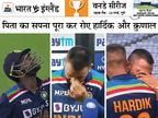 इसके बाद हार्दिक पंड्या ने उन्हें गले लगाया, भारत की ओर से वनडे खेलने वाली भाइयों की तीसरी जोड़ी|क्रिकेट,Cricket - Dainik Bhaskar