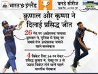इंग्लैंड से वर्ल्ड कप में मिली हार का बदला लिया, कृष्णा डेब्यू वनडे में 4 विकेट लेने वाले पहले भारतीय बने|क्रिकेट,Cricket - Dainik Bhaskar