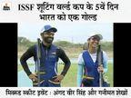 गनीमत और अंगद ने भारत को 7वां गोल्ड दिलाया, स्कीट के मिक्स्ड इवेंट के फाइनल में कजाकिस्तान को 33-29 से हराया|स्पोर्ट्स,Sports - Dainik Bhaskar