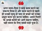 माता-पिता के वचन को पूरा करना संतान का कर्तव्य है, इससे घर-परिवार की प्रतिष्ठा बढ़ती है|धर्म,Dharm - Dainik Bhaskar