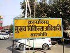 बाराबंकी में टारगेट पूरा करने के लिए नर्स ने गांव जाकर 22 लोगों को लगाया कोरोना का टीका, CHC अधीक्षक मुख्यालय से अटैच|लखनऊ,Lucknow - Dainik Bhaskar