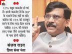 महाराष्ट्र का गठबंधन शिवसेना की राजनीतिक मजबूरी है; UPA की कमान सोनिया नहीं, शरद पवार के हाथ हो: संजय राउत|देश,National - Dainik Bhaskar