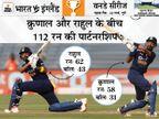 डेब्यू में क्रुणाल की दुनिया में सबसे तेज फिफ्टी; 9 विकेट लेकर भारतीय तेज गेंदबाजों ने की 21 साल पुराने रिकॉर्ड की बराबरी|क्रिकेट,Cricket - Dainik Bhaskar