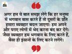 कभी भी इंसानों में भेदभाव नहीं करना चाहिए, सभी एक समान हैं और सभी में परमात्मा रहते हैं|धर्म,Dharm - Dainik Bhaskar