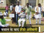 विधानसभा के बाहर विपक्षी विधायकों की शैडो असेंबली, भूदेव चौधरी को बनाया गया अध्यक्ष|बिहार,Bihar - Dainik Bhaskar