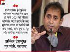महाराष्ट्र में अब गृह मंत्री देशमुख ने CM उद्धव को पत्र लिखा, कहा- पूर्व कमिश्नर के आरोपों की जांच कराएं, ताकि सच सामने आए|महाराष्ट्र,Maharashtra - Dainik Bhaskar
