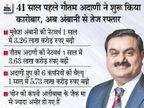 इंफ्रा किंग बनकर उभरे गौतम अदाणी, केंद्र सरकार की नीतियों से कारोबार बढ़ाने में मदद मिली|बिजनेस,Business - Dainik Bhaskar