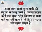 जब भी कोई अच्छा व्यक्ति बड़ा काम, भक्ति या तप करता है तो उसकी नीयत पर शक न करें|धर्म,Dharm - Dainik Bhaskar