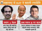 सरकार पलटने की रणनीति पर BJP ने शुरू किया काम, कानून व्यवस्था के मुद्दे पर राष्ट्रपति शासन लगवाकर मध्यावधि चुनाव की तैयारी|महाराष्ट्र,Maharashtra - Dainik Bhaskar