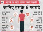 वजन बढ़ने से बचाना है और कैंसर का खतरा घटाना है तो खाने के बाद 10 से 30 मिनट की वॉक जरूरी|लाइफ & साइंस,Happy Life - Dainik Bhaskar