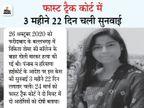 तौसीफ और रेहान को कोर्ट ने उम्रकैद की सजा सुनाई; 26 तारीख को वारदात,151 दिन बाद 26 को ही आया फैसला|हरियाणा,Haryana - Dainik Bhaskar