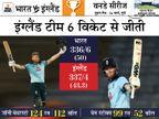 इंग्लैंड के खिलाफ पिछले 5 वनडे में टीम इंडिया चौथी बार हारी, पंत-राहुल पर बेयरस्टो और स्टोक्स की पारी भारी|क्रिकेट,Cricket - Dainik Bhaskar