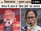 पहले चरण में 30 सीटों पर वोटिंग जारी, BJP को इस फेज से सबसे ज्यादा उम्मीद; लेकिन नंदीग्राम से ममता के उतरने के बाद TMC का पलड़ा भारी|पश्चिम बंगाल,West Bengal - Dainik Bhaskar