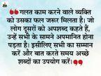 दूसरों का अपमान करने वाले को खुद भी एक दिन बेइज्जती झेलनी पड़ती है, अपने व्यवहार और शब्दों को संयमित रखें|धर्म,Dharm - Dainik Bhaskar