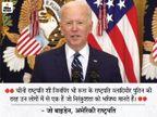 अमेरिकी राष्ट्रपति बोले- नियमों का पालन कराने के लिए चीन को जिम्मेदार ठहराएंगे; उसकी मनमानी बर्दाश्त नहीं की जाएगी विदेश,International - Dainik Bhaskar