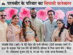 मुंबई के पूर्व CP परमबीर सिंह की पत्नी 5 कंपनियों में डायरेक्टर, TRP मामले के बाद जबरदस्ती LIC हाउसिंग के बोर्ड से हटाया गया था|देश,National - Dainik Bhaskar