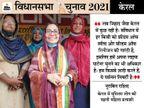 25 साल में मुस्लिम लीग ने पहली बार किसी महिला को टिकट दिया, प्रचार के दौरान नूरबिना के इर्द-गिर्द महिलाएं ही रहती हैं|केरल,Kerala - Dainik Bhaskar