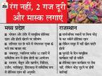 MP, दिल्ली, महाराष्ट्र, पंजाब और बिहार में होली मिलन पर रोक; राजस्थान में शाम 4 बजे से रात 10 बजे तक होली खेल सकेंगे|मध्य प्रदेश,Madhya Pradesh - Dainik Bhaskar