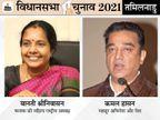 कोयंबटूर से सटी 22 सीटें बनी हाई प्रोफाइल; 3 मंत्री, 1 राष्ट्रीय, 2 प्रदेश अध्यक्ष के साथ कमल हासन भी आजमा रहे किस्मत|तमिलनाडु,Tamil Nadu - Dainik Bhaskar