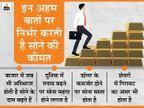 कोरोना जैसी आफत आने और महंगाई बढ़ने पर सोना होता है महंगा, अगले 2-3 महीने में 48000 हो सकते हैं दाम|बिजनेस,Business - Dainik Bhaskar