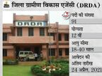 DRDA ने ग्राम रोजगार सेवक के 91 पदों पर निकाली भर्ती, 24 अप्रैल तक आवेदन कर सकते हैं 12वीं पास कैंडिडेट्स|करिअर,Career - Dainik Bhaskar