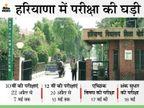 हरियाणा बोर्ड ने जारी की 10वीं और 12वीं की डेटशीट, 20 और 22 अप्रैल से शुरू होंगी परीक्षाएं हरियाणा,Haryana - Dainik Bhaskar