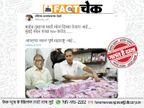 एनसीपी अध्यक्ष शरद पवार और महाराष्ट्र के गृहमंत्री अनिल देशमुख की भारी कैश के साथ तस्वीर हो रही वायरल; जानिए सच्चाई|फेक न्यूज़ एक्सपोज़,Fake News Expose - Dainik Bhaskar