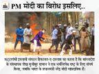 PM मोदी की यात्रा के विरोध में धार्मिक स्थलों पर हमले, पुलिस से झड़प में अब तक 12 लोगों की मौत|विदेश,International - Dainik Bhaskar