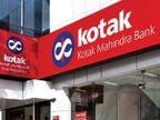 एक्सिस बैंक के बाद कोटक महिंद्रा ने भी फिक्स्ड डिपॉजिट पर मिलने वाले ब्याज में किया बदलाव|बिजनेस,Business - Dainik Bhaskar
