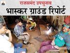 भाजपा की दीप्ति को सहानुभूति का सहारा तो लॉकडाउन में लोगों की मदद से चर्चा में आए कांग्रेस के बोहरा; दोनों को भीतरघात का खतरा उदयपुर,Udaipur - Dainik Bhaskar