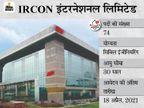 IRCON इंटरनेशनल लिमिटेड ने इंजीनियर्स के 74 पदों पर भर्ती के लिए मांगे आवेदन, 18 अप्रैल तक करें अप्लाई|करिअर,Career - Dainik Bhaskar