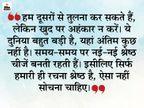 अपने काम को श्रेष्ठ समझें, लेकिन दूसरों के काम को कम समझना गलत बात है|धर्म,Dharm - Dainik Bhaskar