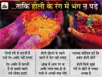 सुरक्षित होली कैसे खेलें, बता रहा भास्कर; मौसम भी बदल रहा, बच्चों-बुजुर्गों का खास ध्यान रखें|बिहार,Bihar - Dainik Bhaskar