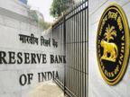कोरोना के बढ़ते मामलों के कारण नीतिगत दरों को समान रख सकता है RBI, महंगाई का दबाव भी रहेगा|बिजनेस,Business - Dainik Bhaskar