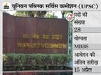UPSC ने असिस्टेंट प्रोफेसर के 28 पदों पर निकाली भर्ती, 15 अप्रैल तक आवेदन कर सकेंगे MBBS पास कैंडिडेट्स|करिअर,Career - Dainik Bhaskar