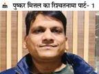 मुआवजा बांटने के लिए दौसा के SDM रहे पुष्कर मित्तल को NHAI ने सालभर में 30 चिटि्ठयां लिखीं; उसने एक का भी जवाब नहीं दिया|जयपुर,Jaipur - Dainik Bhaskar