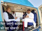 आज सचिन पायलट को साथ लेकर गहलोत, डोटासरा और माकन करेंगे तीनों सीटों पर नामांकन सभाएं|जयपुर,Jaipur - Dainik Bhaskar