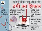शादी के लिए महिला डॉक्टर को लड़कों का प्रोफाइल भेजकर झांसे में लिया, 11 हजार रुपए जमा कराते ही फोन किया बंद ग्वालियर,Gwalior - Dainik Bhaskar