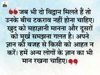 अपने ज्ञान पर घमंड न करें, दूसरों की जानकारी और समझदारी का भी सम्मान करें|धर्म,Dharm - Dainik Bhaskar