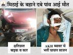 गांव से मिठाई लेने हाईवे की दुकान पर गए; कार ने मारी टक्कर, दो युवकों की मौत; एक गम्भीर रूप से घायल|अजमेर,Ajmer - Dainik Bhaskar
