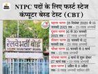 NTPC पदों के लिए फर्स्ट स्टेज CBT का छठा चरण कल से शुरू होगा;6 लाख अभ्यर्थी बैठेंगे|अजमेर,Ajmer - Dainik Bhaskar