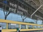 हैदराबाद-मुंबई के लिए नई फ्लाइट शुरू, अब दिल्ली के लिए आठ उड़ानें|छत्तीसगढ़,Chhattisgarh - Dainik Bhaskar