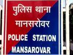 नोएडा से पकड़ा गया फरार मास्टरमाइंड, बाहरी युवतियों को जयपुर बुलाकर करवाता था देहव्यापार, फिर ब्लेकमेलिंग|जयपुर,Jaipur - Dainik Bhaskar